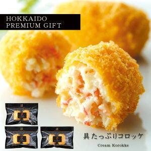 グルメ ギフト 北海道プレミアム 極 kiwami 具たっぷりコロッケ 洋食 クリームコロッケ 蟹 ウニ ずわいがに わたりがに 健美の里 お取り寄せ 贈り物 贈答品 お中元 お歳暮 お祝い 記念日 送料