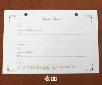Paper out of the wedding ceremony reception desk good reputation book guest book card with 30 pieces of additional cards for the guest book end reply [additional card]