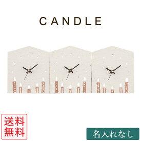 両親 プレゼント 結婚式 時計 3つのKizuna時計 CANDLEハウス型 キャンドル柄 名入れなし 三連 置き時計 ウェディング 記念品 お祝い 披露宴 贈呈品 親ギフト キズナ 絆 【返品不可】【キャンセル不可】