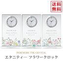 ペルメール・ザ・クリスタル エタニティ— フラワークロック 名入れ 置き時計 結婚式 ウェディング 記念品 お祝い 披…