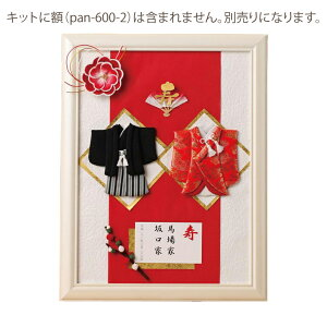 和風モダンウェルカムボード(手作りキット) 手芸キット Panami(パナミ) ハンドメイド 和装 華 赤 色打掛