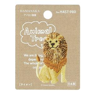 アニマル・ツリー ライオン ハマナカ ワッペン アイロン 接着 動物 らいおん かっこいい 手芸用品 刺繍 手作り 入園 入学 アップリケ Animal Tree ゆうパケット 送料無料