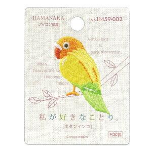 私が好きなことり。ボタンインコ きいろ ハマナカ ワッペン アイロン 接着 動物 小鳥 手芸用品 刺繍 手作り 入園 入学 アップリケ ゆうパケット 送料無料【L】