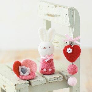 ハートのストラップ&お花のブローチ&ウサギ(手作りキット) 手芸キット ハマナカ 羊毛フェルト maco maako 基本レッスン ゆうパケット 送料無料
