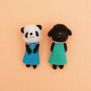 手作りキット 羊毛フェルトでつくる小さなブローチ もじゃもじゃパンダともじゃもじゃプードル イヌ FluffyMary 簡単 ハマナカ 手芸 ゆうパケット 送料無料