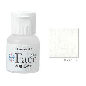 布用えのぐ ファコ 20mlボトル(ホワイト) ハンドメイド ウェルカムボード 手作り 布 雑貨 塗料 ペイント 絵の具 Faco 白 white ゆうパケット 送料無料