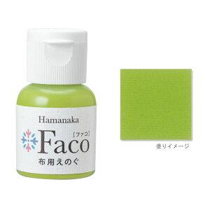 布用えのぐ ファコ 20mlボトル(ライトグリーン) ハンドメイド ウェルカムボード 手作り 布 雑貨 塗料 ペイント 絵の具 Faco 緑 green ゆうパケット 送料無料
