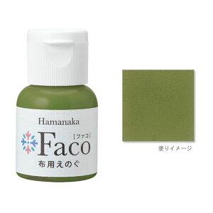 布用えのぐ ファコ 20mlボトル(オリーブ) ハンドメイド ウェルカムボード 手作り 布 雑貨 塗料 ペイント 絵の具 Faco 緑 green ゆうパケット 送料無料