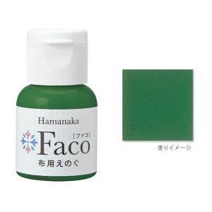 布用えのぐ ファコ 20mlボトル(グリーン) ハンドメイド ウェルカムボード 手作り 布 雑貨 塗料 ペイント 絵の具 Faco 緑 green ゆうパケット 送料無料