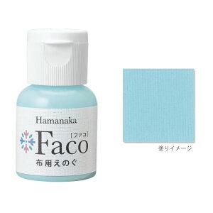 布用えのぐ ファコ 20mlボトル(アイスブルー) ハンドメイド ウェルカムボード 手作り 布 雑貨 塗料 ペイント 絵の具 Faco 青 blue ゆうパケット 送料無料