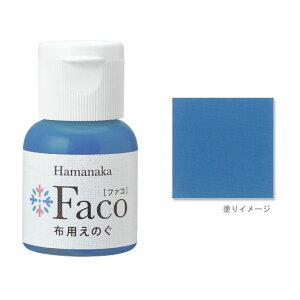 布用えのぐ ファコ 20mlボトル(ブルー) ハンドメイド ウェルカムボード 手作り 布 雑貨 塗料 ペイント 絵の具 Faco 青 blue ゆうパケット 送料無料