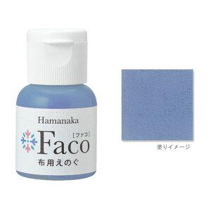 布用えのぐ ファコ 20mlボトル(ビンテージブルー) ハンドメイド ウェルカムボード 手作り 布 雑貨 塗料 ペイント 絵の具 Faco 青 blue ゆうパケット 送料無料