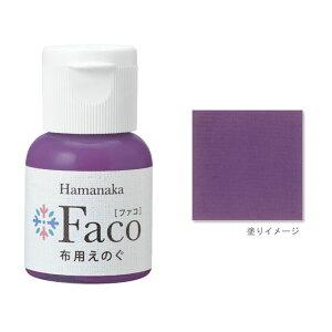布用えのぐ ファコ 20mlボトル(パープル) ハンドメイド ウェルカムボード 手作り 布 雑貨 塗料 ペイント 絵の具 Faco 紫 purple ゆうパケット 送料無料