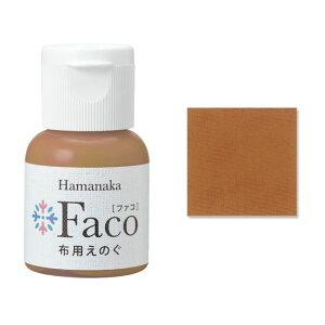布用えのぐ ファコ 20mlボトル(ブラウン) ハンドメイド ウェルカムボード 手作り 布 雑貨 塗料 ペイント 絵の具 Faco 茶 brown ゆうパケット 送料無料