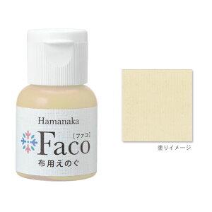 布用えのぐ ファコ 20mlボトル(ベージュ) ハンドメイド ウェルカムボード 手作り 布 雑貨 塗料 ペイント 絵の具 Faco アイボリー ivory ゆうパケット 送料無料