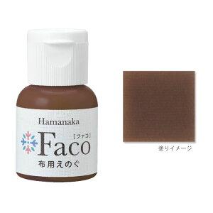 布用えのぐ ファコ 20mlボトル(チョコレート) ハンドメイド ウェルカムボード 手作り 布 雑貨 塗料 ペイント 絵の具 Faco 茶 brown ゆうパケット 送料無料