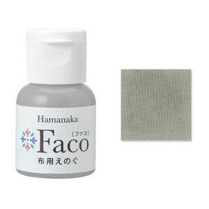 布用えのぐ ファコ 20mlボトル(グレー) ハンドメイド ウェルカムボード 手作り 布 雑貨 塗料 ペイント 絵の具 Faco 灰色 gray ゆうパケット 送料無料