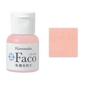 布用えのぐ ファコ 20mlボトル(ベビーピンク) ハンドメイド ウェルカムボード 手作り 布 雑貨 塗料 ペイント 絵の具 Faco pink ゆうパケット 送料無料