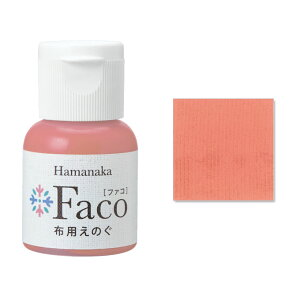布用えのぐ ファコ 20mlボトル(コーラルピンク) ハンドメイド ウェルカムボード 手作り 布 雑貨 塗料 ペイント 絵の具 Faco pink ゆうパケット 送料無料