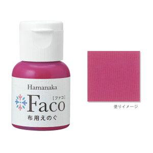 布用えのぐ ファコ 20mlボトル(ローズ) ハンドメイド ウェルカムボード 手作り 布 雑貨 塗料 ペイント 絵の具 Faco pink ゆうパケット 送料無料