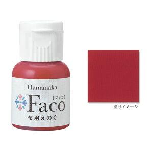 布用えのぐ ファコ 20mlボトル(レッド) ハンドメイド ウェルカムボード 手作り 布 雑貨 塗料 ペイント 絵の具 Faco red 赤 ゆうパケット 送料無料