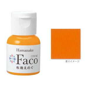 布用えのぐ ファコ 20mlボトル(オレンジ) ハンドメイド ウェルカムボード 手作り 布 雑貨 塗料 ペイント 絵の具 Faco orange 橙 ゆうパケット 送料無料