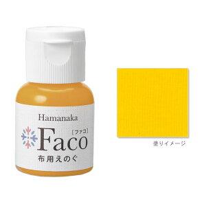 布用えのぐ ファコ 20mlボトル(イエロー) ハンドメイド ウェルカムボード 手作り 布 雑貨 塗料 ペイント 絵の具 Faco yellow 黄 ゆうパケット 送料無料