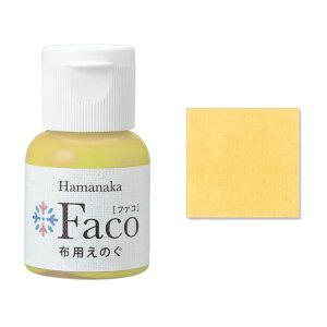 布用えのぐ ファコ 20mlボトル(クリームイエロー) ハンドメイド ウェルカムボード 手作り 布 雑貨 塗料 ペイント 絵の具 Faco 黄 ゆうパケット 送料無料