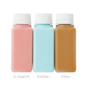 布用えのぐ ファコ 3色セット(ドラジェ) ハンドメイド ウェルカムボード 手作り 布 塗料 ペイント 絵の具 Faco ピンク 水色 茶 ゆうパケット 送料無料