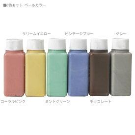 布用えのぐ ファコ 6色セット(ペールカラー) ハンドメイド 手作り 布 塗料 ペイント 絵の具 ピンク 黄 緑 青 黒 グレー