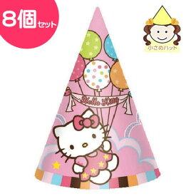 ハット ハローキティバルーンドリーム アクセサリー パーティー 誕生日 バースデー ピンク 帽子 HAT とんがり hello kitty サンリオ