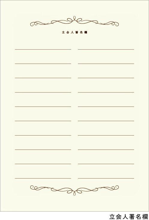 【20%割引セール中】ロワデレーヌ結婚証明書立会人署名欄【追加分】【演出アイテム】結婚式 受付 挙式 チャペル 教会 中紙 人前式 カード