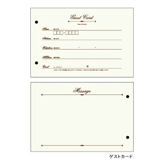 Paper in the wedding ceremony reception desk good reputation book guest book that there is a guest book addition card hole in