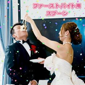 二人でファーストバイトスプーン 演出アイテム 結婚 写真 撮影 ケーキ イミテーション 記念 デザート アイテム