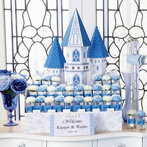 ドリームシャトー 52個セット フラワー 花 ブルー 青 チョコレート チョコ お菓子 美味しい プチギフト おしゃれ かわいい 人気 ウエルカムボード ウエルカムオブジェ 挙式 ブライダル 名入