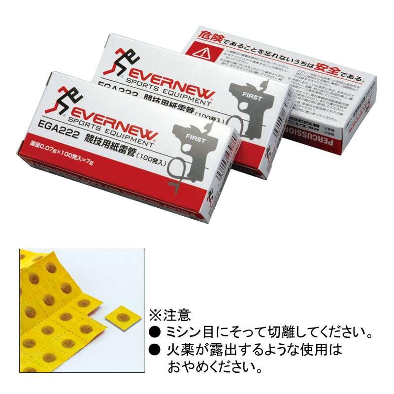 エバニュー EVERNEW EGA222 競技用紙雷管(100発入)運動会用品