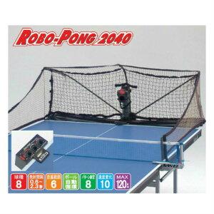 サンエイ 卓球マシン ロボポン2040 11-086