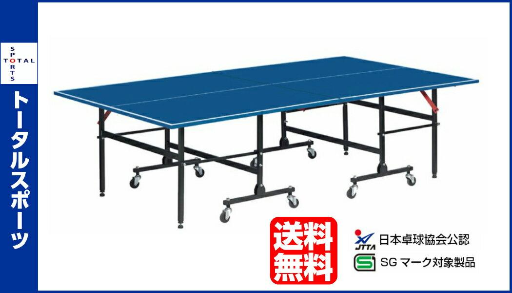 SAN-EI 三英 サンエイ 卓球台 18-967100 AT18 サンエイ卓球台 セパレート式卓球台 体育用品 運動 部活 国際規格サイズ SGマーク