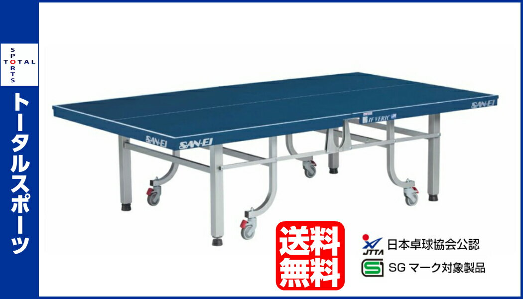 SAN-EI 三英 サンエイ 卓球台 10-306 IF-VERIC-W サンエイ卓球台 内折式卓球台 体育用品 運動 部活 国際規格サイズ 日本卓球協会公認 国際卓球連盟公認 JTTA ITTF SGマーク