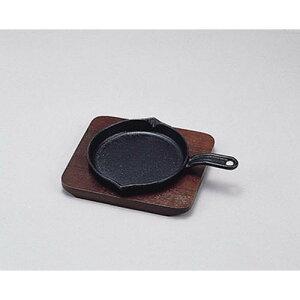 ミニステーキ皿 フライパン Z910-181鉄板 鉄板皿 鉄板料理 飲食店 業務用 業務用食器