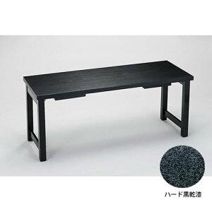 ハード黒乾漆テーブルのみ・幕板なし H型脚 Z954-416〜419テーブル 机 折り畳み式 日本製 旅館 業務用