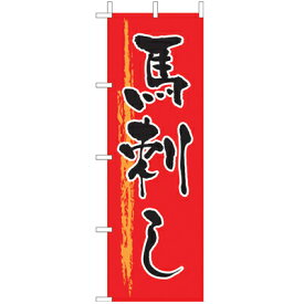 (大)のぼり 馬刺し Z141-570のぼり旗 のぼりばた 飲食店 業務用