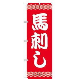 (大)のぼり 馬刺し Z141-569