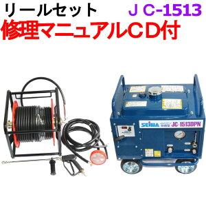 業務用高圧洗浄機 清和産業 JC-1513DPN 30mホース リールセット