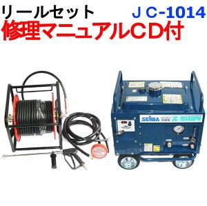 業務用高圧洗浄機 清和産業 JC-1014DPN 30mホース リールセット