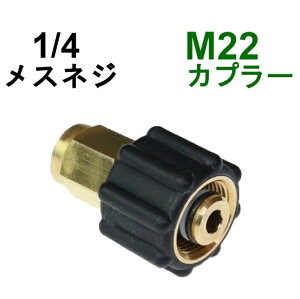高圧洗浄機M22カプラ・メス(1/4メスネジ) A社製            高圧洗浄機用カプラー 蔵王産業 マキタ スクリューコネクション ケルヒャー クランツレ 電気高圧 高圧