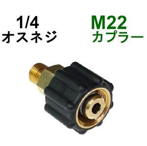 高圧洗浄機M22カプラ メス(1/4オスネジ) A社製            高圧洗浄機用カプラー 蔵王産業 マキタ スクリューコネクション ケルヒャー クランツレ 電気高圧 高圧