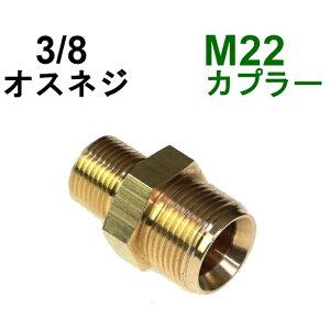 M22カプラ オス(3/8オスネジ) A社製            高圧洗浄機用カプラー 蔵王産業 マキタ スクリューコネクション ケルヒャー クランツレ 電気高圧 高圧ホース用