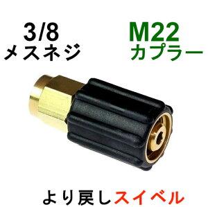 高圧M22カプラ・メス(3/8メスネジ)スイベル付 A社製             高圧洗浄機用カプラー 蔵王産業 マキタ スクリューコネクション ケルヒャー 電気高圧 高圧ホース
