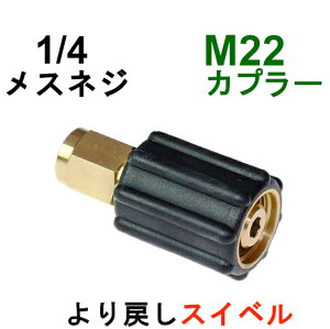 高圧洗浄機M22カプラ・メス(1/4メスネジ)スイベル付 A社製             高圧洗浄機用カプラー 蔵王産業 マキタ スクリューコネクション ケルヒャー 電気高圧 高圧